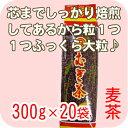 丸粒麦茶(300gx20入り)【麦茶 煮出し ピラジン効果も】むぎちゃ むぎ茶 2l ソフトドリンク