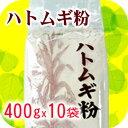 ハトムギ粉(400gx10入)粉末はと麦/はとむぎ粉 ハトムギ 鳩麦 ヨクイニン 粉シャンプー