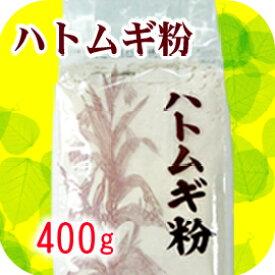 ハトムギ粉(400g)粉末はと麦/はとむぎ粉 ハトムギ 鳩麦 ヨクイニン 粉シャンプー