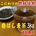 【夏季限定】【麦茶】煎りたて麦茶3kg 明治28年創業の伝統の焙煎 煮出し用