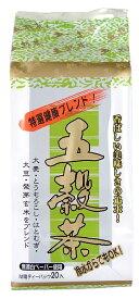 五穀茶(10gx20パックx12入)麦茶 大麦 とうもろこし はと麦 大豆 発芽玄米 はとむぎ ハトムギ 健康茶 お茶 ダイエット ソフトドリンク 水 ノンカフェイン ブレンド茶