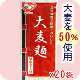 大麦めん(200gx20袋)【大麦麺】