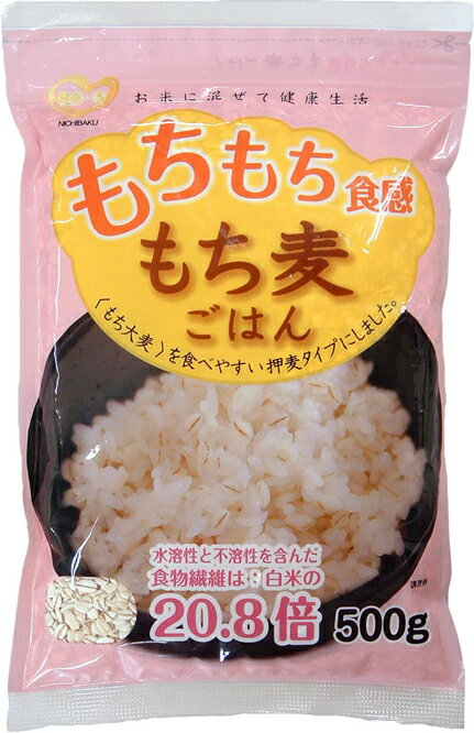 【もち麦】もちもち食感 もち麦ごはん(500g)もちむぎ