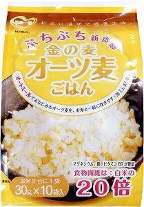 【オーツ】ぷちぷち新食感 金の麦オーツ麦ごはん(30gx10袋)【オートミールの原料】