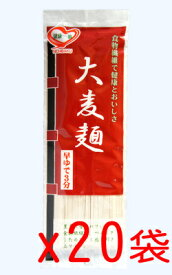 大麦めん(200gx20入)【大麦麺】