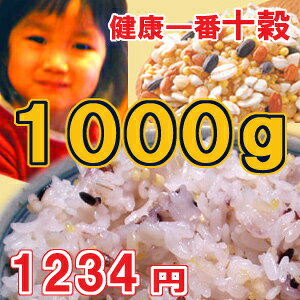【雑穀】【十穀米】◆楽天最安値に挑戦!◆原料屋さんだからできるこの価格!『健康 十穀 1kg』雑穀米 業務用 1kg ギフト アマランサス