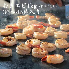 ブラックタイガーむきエビ1kg(36〜45尾入)加熱調理用