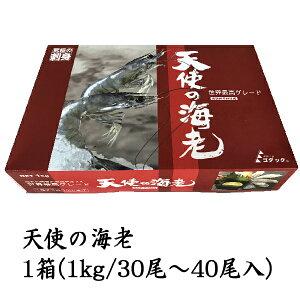 天使の海老1kg箱入り (30〜40尾入り)