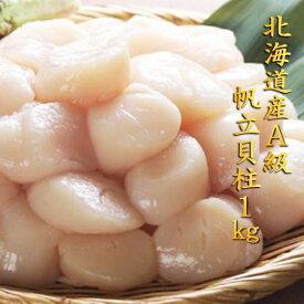 北海道産ホタテ貝柱1kg(Aランク約60粒) 生帆立刺身用 訳あり冷凍フレーク ほたて寿司