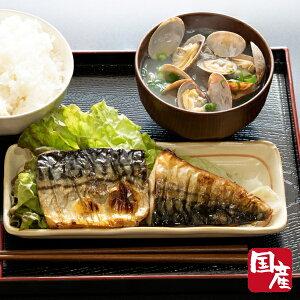 国産さばフィーレ5枚入り 千葉県産サバ 銚子の鯖