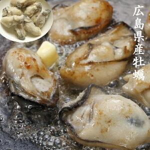 広島県産 冷凍牡蠣1kg(NET800g) 加熱調理用