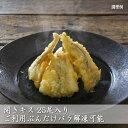 開きキス25尾入り きす天ぷら 鱚南蛮漬け