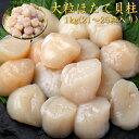 【#元気いただきますプロジェクト】北海道産ホタテ貝柱1kg(21〜25粒入り) ★大粒★