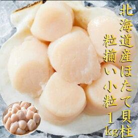 北海道産ホタテ貝柱1kg 生帆立刺身用 小粒粒揃い