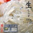 お刺身用 生しらす200g(100g×2P)