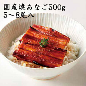 【送料無料】国産真あなご蒲焼500g 蒲焼のたれ&山椒×8P付き