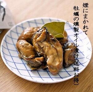 煙にまかれて牡蠣の燻製オイル漬け