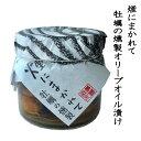 牡蠣の燻製 オリーブオイル漬け【瓶入り】130g