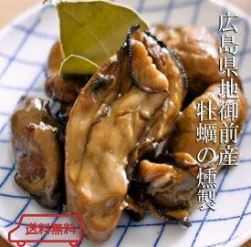 牡蠣の燻製×2袋 穴子の燻製×1袋 煙にまかれて詰合せ