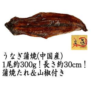 中国産うなぎ蒲焼(有頭)蒲焼たれ&山椒付き