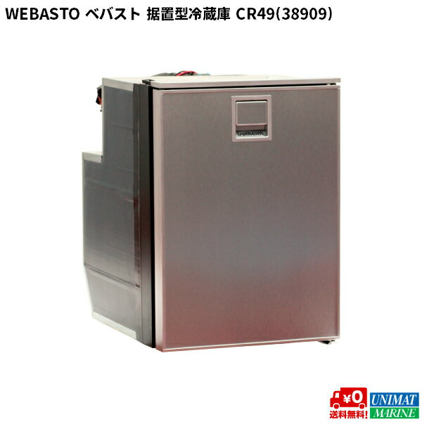 WEBASTO ベバスト 据置型 冷蔵庫 CR49 ELEGANCE 49リットル