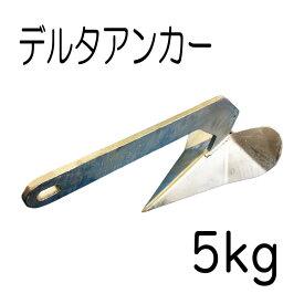 デルタ アンカー 5kg | 錨 碇 いかり 亜鉛 メッキ スチール製 船 船舶 用品 ボート マリン 海 フィッシング ボート用品 船舶用品