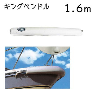 フェンダー キングペンドル N-16 全長1600x幅140x高さ90mm | ボート 船 船舶 ボート用品 船舶用品 船用品 用品 マリン用品 釣り グッズ つり 海 フィッシング