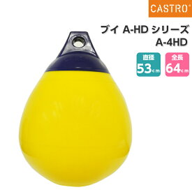 CASTRO ブイ A-HDシリーズ フェンダー イエロー 黄色 A-4HD | ボート用品 ボート 用品 船 船舶 船舶用品 フェンダー 防舷物 防舷材 ボートフェンダー 釣り つり マリン用品 フィッシング グッズ キズ防止 エアー クッション カストロ