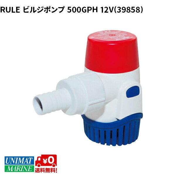 RULE ビルジポンプ 500GPH 12V