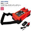 BMO ジャパン 電動リール用 リチウムイオンバッテリー11.6Ah バッテリーチャージャーセット | 釣り フィッシング 海釣り ボート 船舶 …