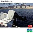 船外機カバー 100-150HP用 商品番号:35927 【ユニマットマリン・大沢マリン・ボート用品・船舶】