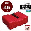 【船外機用】12ガロン 燃料タンク 45L 640x419x305mm 商品番号:93643 【ユニマットマリン・大沢マリン・ボート用品・船舶】