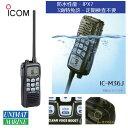 国際VHF 防水トランシーバーICOM(アイコム) IC-M36J 携帯型 5W 船舶共通通信システム 商品番号:30560 【防水・IPX7・送料無料・無線】...