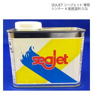中国塗料 SEAJET シージェット 専用 シンナー A 船底塗料 0.5L ボート 船 ヨット メンテナンス 下塗り ペンキ 塗料