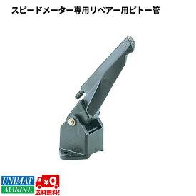 ヤザキ YAZAKI 速度計 スピードメーター用 ピトー管 M2910 船舶用品 船 マリン ボート 商品番号:3131