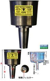 ファンネル型燃料フィルター M F3C 商品番号:22680 【ユニマットマリン・大沢マリン・ボート用品・船舶】
