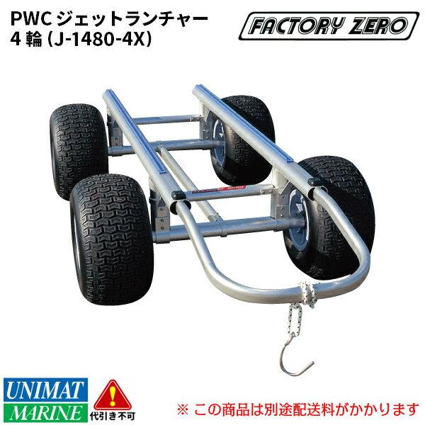 factory zero ファクトリーゼロ PWC ジェットランチャー ワイドレール4輪 アルミ製 ランナバウト J-1480-4X【jet 海 マリンスポーツ タイヤ 水上バイク さびにくい 砂 海岸】
