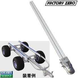 ファクトリーゼロ ジェットランチャー4輪用 カプラーキット J-1480x用 | PWC 運搬 用品 グッズ ジェットスキー ジェット 水上バイク ランチャー ATV ビーチ マリーナ 移動 カプラー
