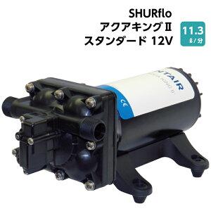 シャフロ SHURFLO プレッシャーポンプ アクアキング スタンダード 12V 4138-111-E65 | ポンプ ボート ボート用品 船 船舶 船舶用品 パーツ 部品 マリン用品 ヨット