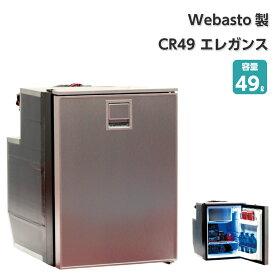 WEBASTO ベバスト 据置型 冷蔵庫 CR49 ELEGANCE 49リットル   車中泊 キャンピングカー アウトドア 用品 グッズ 小型 1ドア 小さい 新品 送料無料 両開き 冷凍庫 車