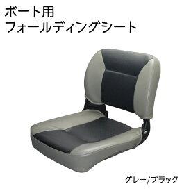 BMO ビーエムオー フォールディングシート グレー/ブラック 30C0053 2/C | ボートシート 二つ折り 船 マリン ボート 椅子