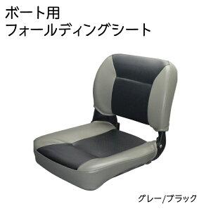 BMO ビーエムオー フォールディングシート グレー/ブラック 30C0053   ボートシート 二つ折り 船 マリン ボート 椅子