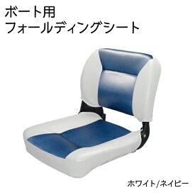 BMO ビーエムオー フォールディングシート ホワイト/ネイビー 30C0054 2/C | ボートシート 二つ折り 船 マリン ボート 椅子