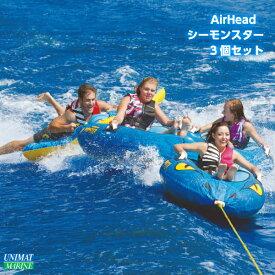 【あす楽】AirHead シーモンスター AHSM-418 1〜4人乗り 3個 セット   トーイングチューブ 1人 2人 3人 4人 トーイングチューブ4人 乗り 用 ボート トーイング 海水浴 グッズ 浮き輪 浮輪 うきわ 大人 大人用 子供 子供用 プール 海 親子 キッズ ビーチグッズ ジェットスキー