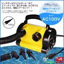 【10月下旬入荷予定】浮き輪やビーチボール、トーイングチューブなど幅広い用途に使用できます。電動エアーポンプ コンセント AC100V用 商品番号:25759 ...