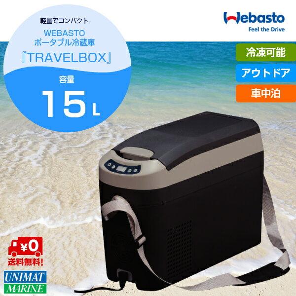 WEBASTO ベバスト ポータプル 冷蔵庫 TRAVELBOX 15リットル 商品番号:38907