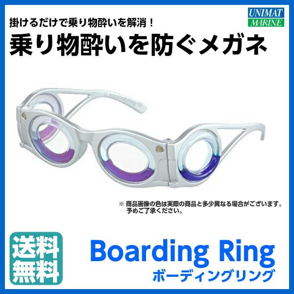 【入荷待ちです】乗り物酔い・船酔い対策 酔い止めメガネ Boarding Ring ボーディングリング シルバー silver