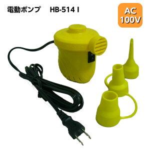 電動エアーポンプ コンセント AC100V HB-514I | プール 屋外 空気入れ 浮き輪 ビニールプール ボール コンパクト ノズル ポンプ ハイパワー トーイングチューブ 浮輪 ウキワ うきわ 用品 グッズ