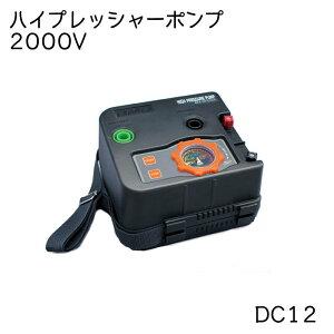 BMO JAPAN ハイプレッシャーポンプ 2000V 強力電動エアーポンプ 12V | ポンプ ボート用品 ボート エア エアー 空気 電動 エアーポンプ エアポンプ 用品 グッズ ゴムボート