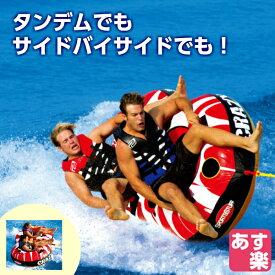 【あす楽】【送料無料】スポーツスタッフ トーイングチューブ 2人乗り クレイジー8 | トーイングチューブ 2人 二人 タンデムスタイル 用 ボート トーイング 海水浴 グッズ 浮き輪 浮輪 うきわ 大人 大人用 子供 海 親子 キッズ ビーチグッズ ジェットスキー 二人乗り